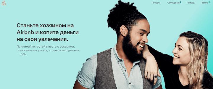 Официальный сайт Аирбнб: сдача жилья в аренду