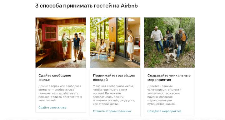 Airbnb - сайт аренды жилья по всему миру