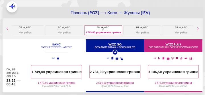 Авиабилеты на рейс Познань - Киев (Жуляны) от WizzAir