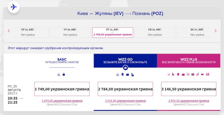 Авиабилеты на рейс Киев (Жуляны) - Познань от Wizz Air