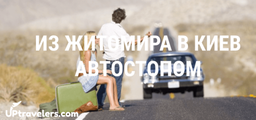 Из Житомира в Киев автостопом: что может быть проще