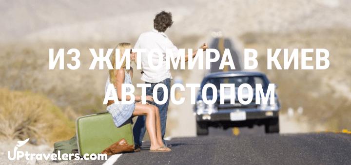 Из Житомира в Киев автостопом: езда на попутках