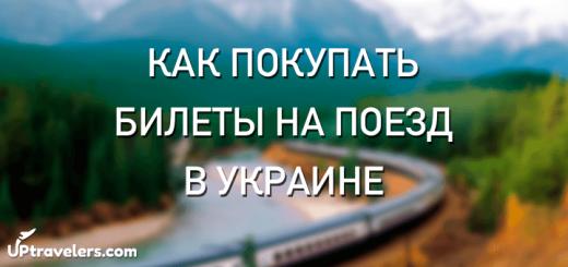 Как покупать билеты на поезд в Украине