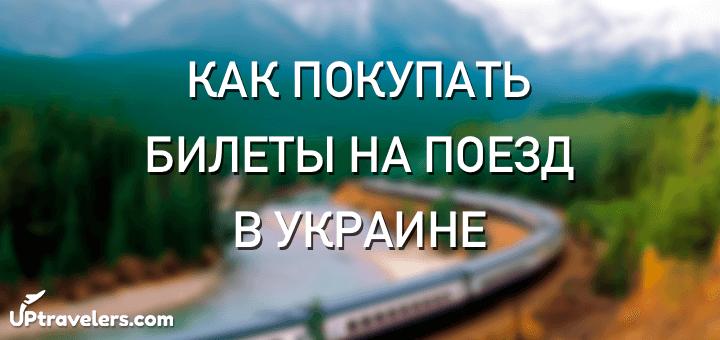 Как купить билет на поезд в Украине