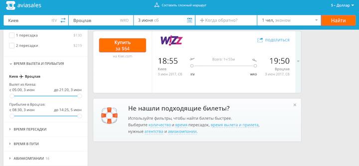 Билеты на самолет лоукост Wizz Air