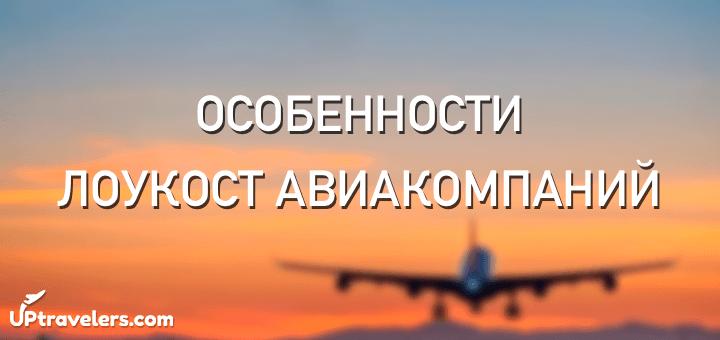 Особенности авиакомпаний-лоукостеров - что такое лоукостеры