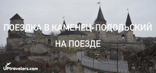 Поездка в Каменец-Подольский на поезде