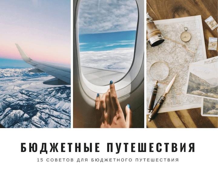 ТОП-15 советов: бюджетные путешествия в Европу