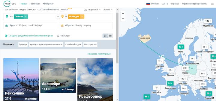 Kiwi.com - дешевые билеты на самолет
