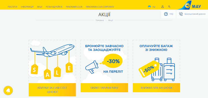 Как дешево путешествовать по Европе из Украины с МАУ