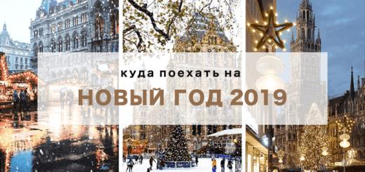 Куда поехать на Новый 2019 год